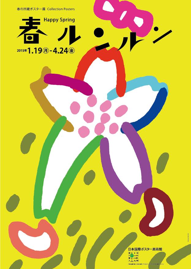 2013春ルンルン