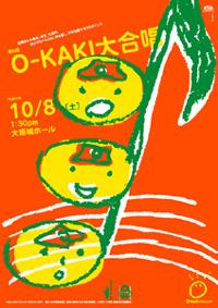 okaki-cholus5