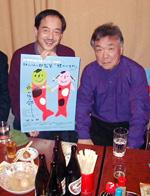 with Seijiro Kohyama