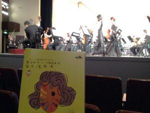 第16回ウィーン岐阜合唱団、第九演奏会(2014.12.28、岐阜市民会館)