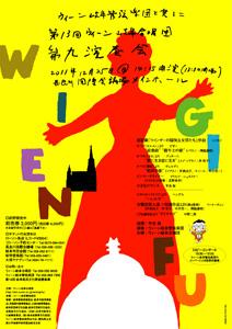 wiengifu201112
