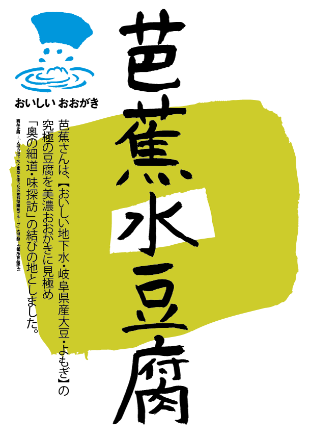 芭蕉水豆腐